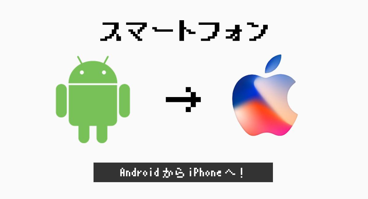 スマートフォンを『iPhone』に変更