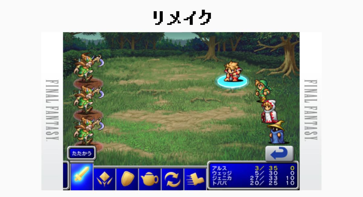 リメイクを移植したiOS版『ファイナルファンタジーI』。