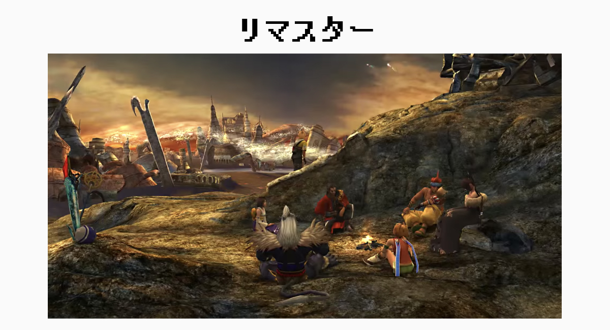 PS4でリリースされている『FINAL FANTASY X | X-2 HD Remaster』。