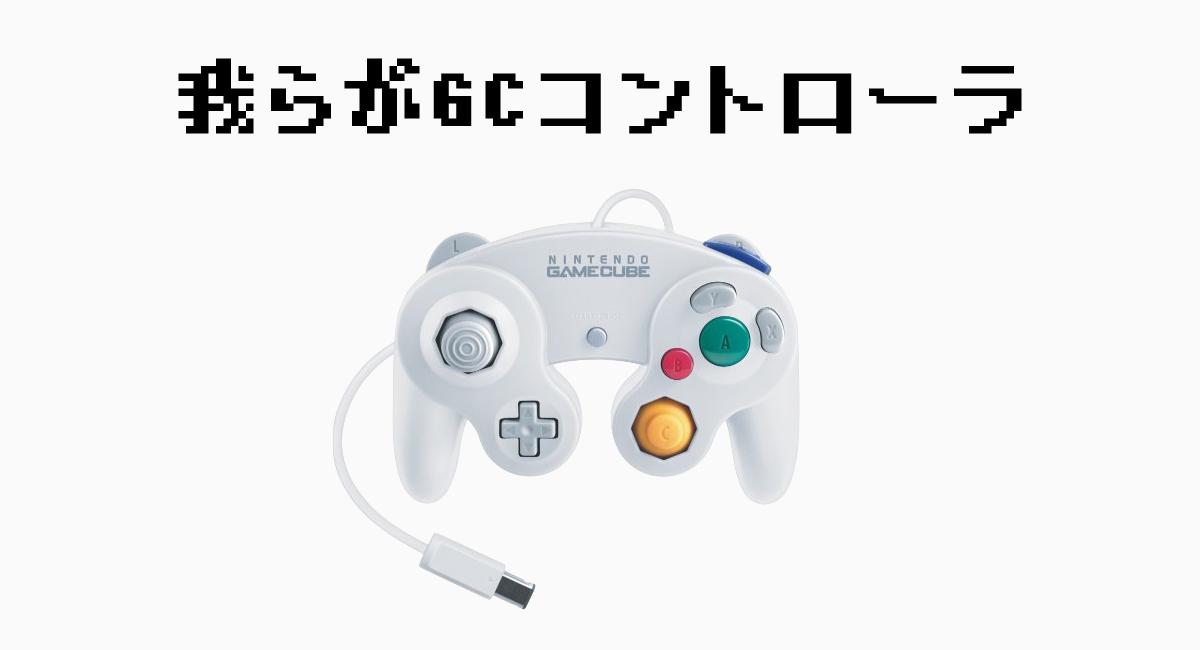 多くのハードで使える『ゲームキューブコントローラ』