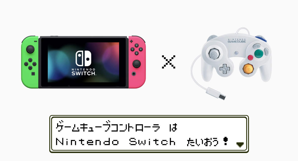 Nintendo Switchでも使える