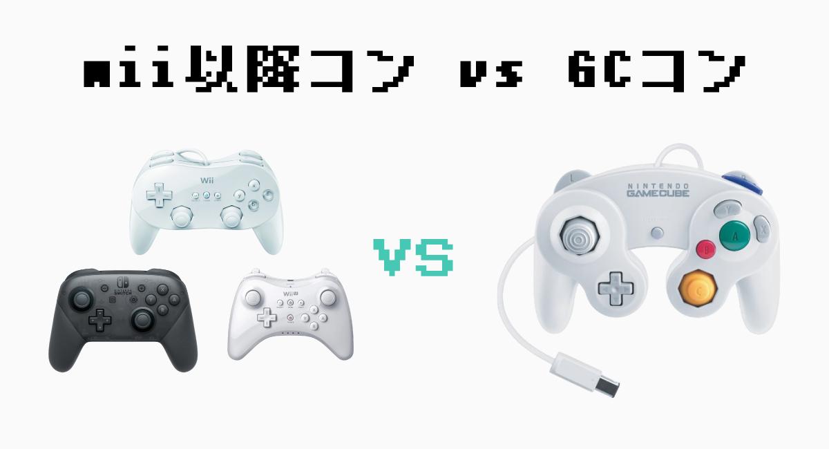 """Wii以降の純正""""Pro""""コントローラーと比較"""