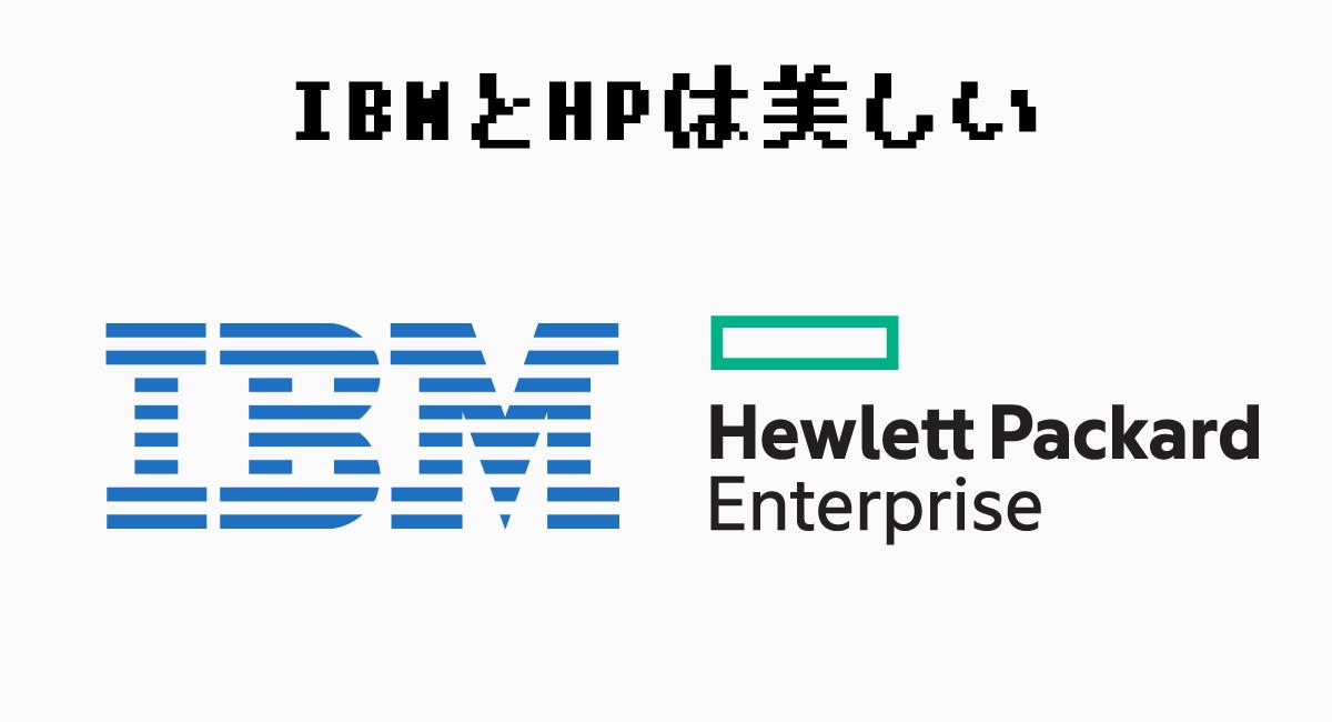 サーバー界の芸術品はIBMとHPで確定