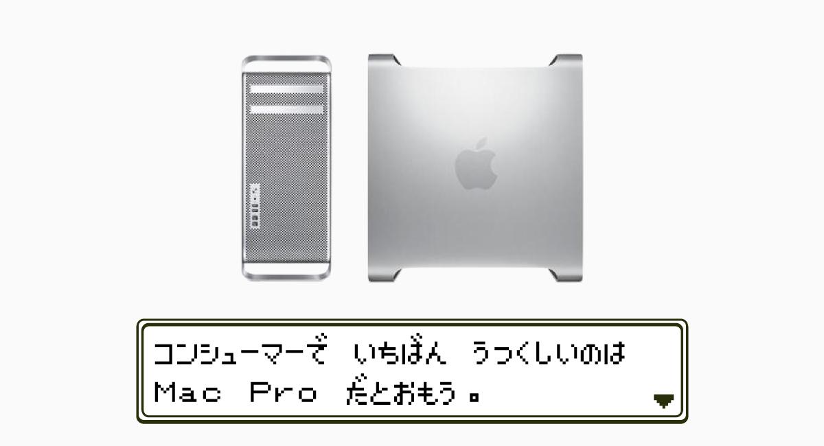 """現行の""""1つ前""""の『Mac Pro』も美しい。"""