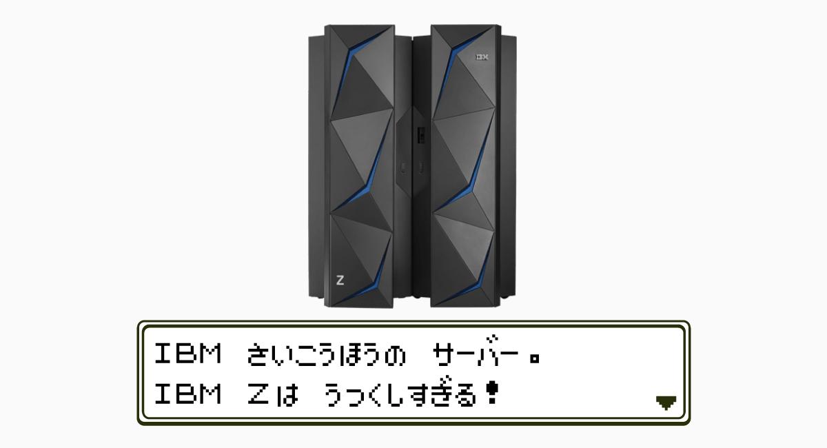 IBMで一番美しいサーバー『IBM z14 Model ZR1』