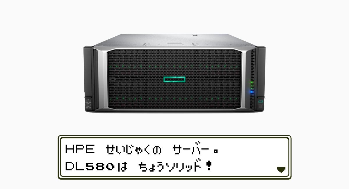 HPで一番美しいサーバー『HPE ProLiant DL580 Gen10』