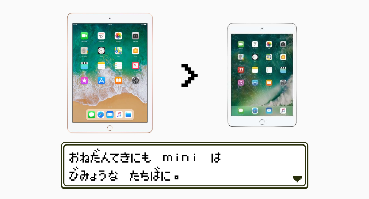 価格で『iPad 2018』に負ける