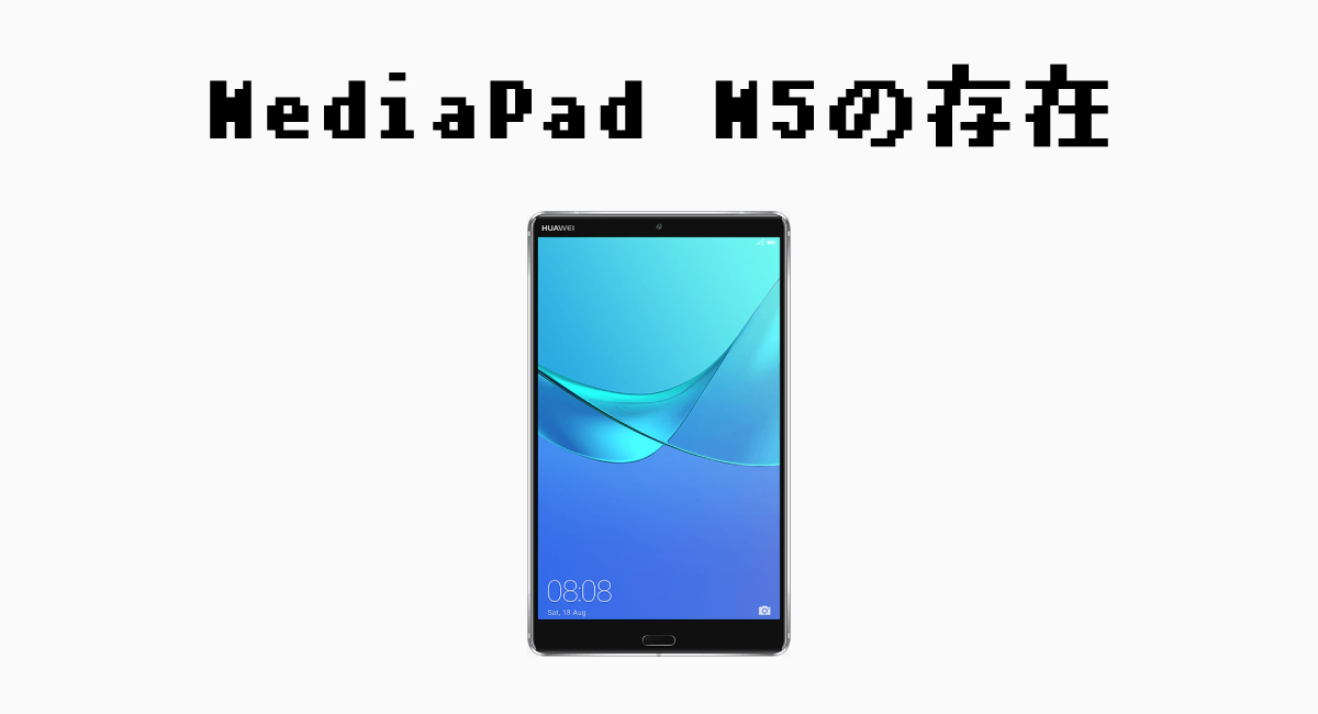 理由3.Huawei『MediaPad M5』の存在