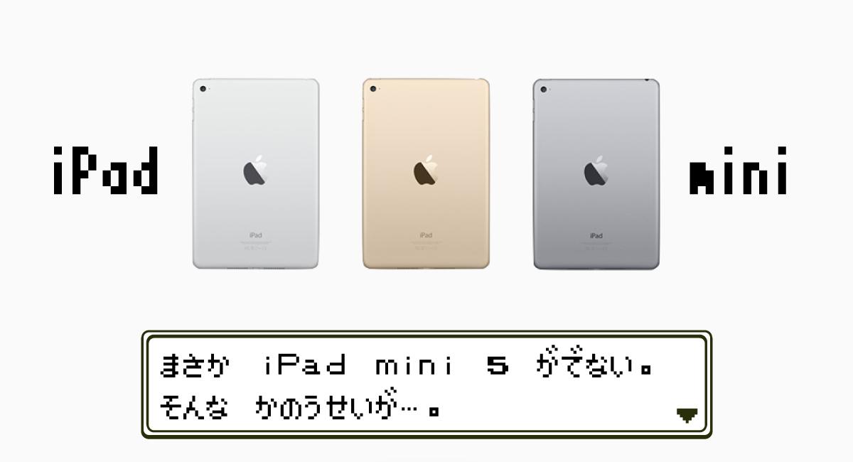 iPad mini 5が…出ない?