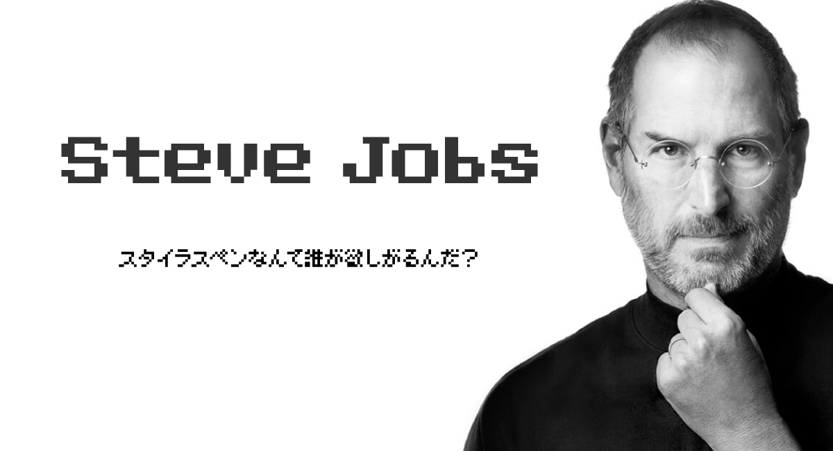 スタイラスペンを否定してた、故スティーブ・ジョブズ。