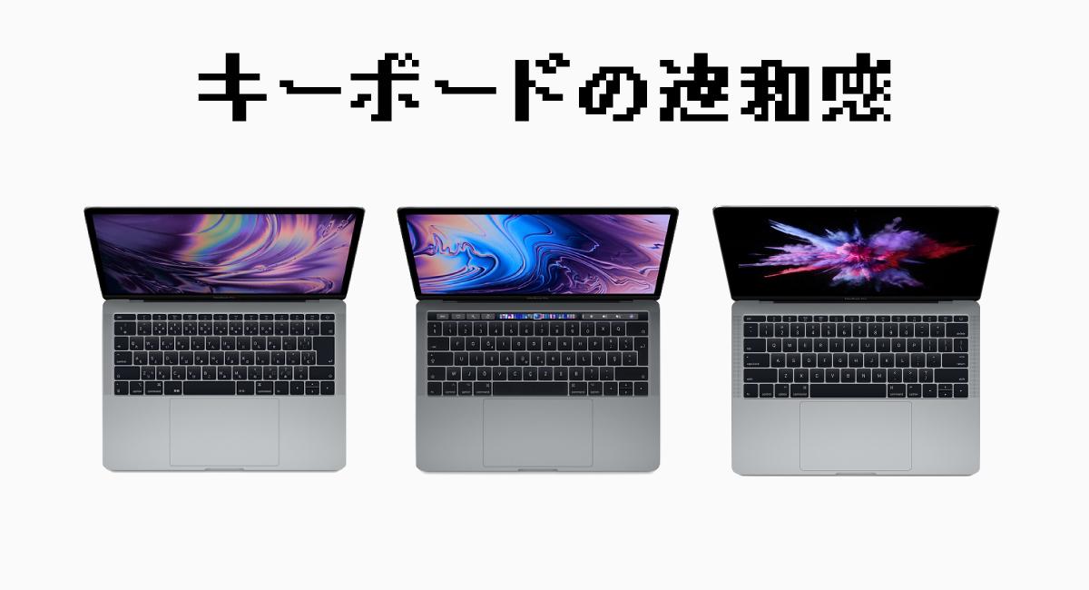 私のキーボードに対する違和感