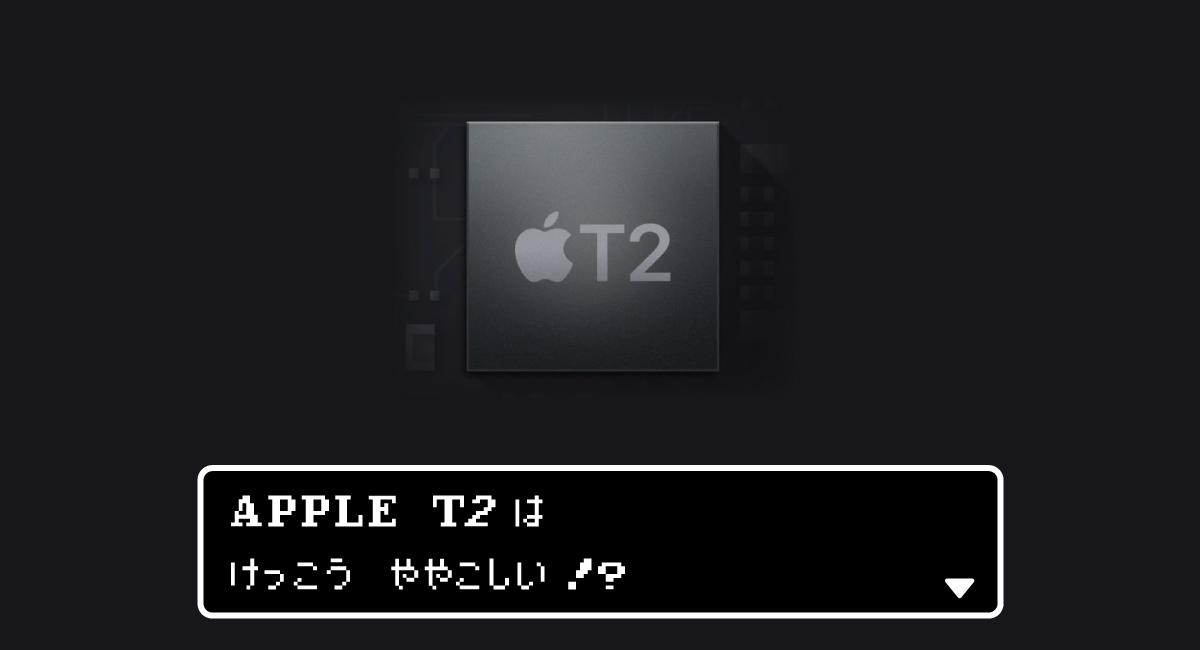 """意外と『Apple T2』は""""曲者""""かも?"""