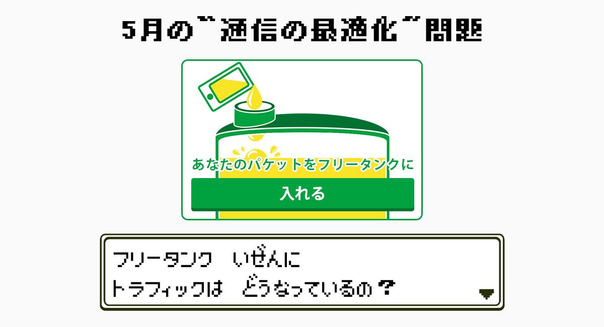 """5月の""""通信の最適化""""問題"""