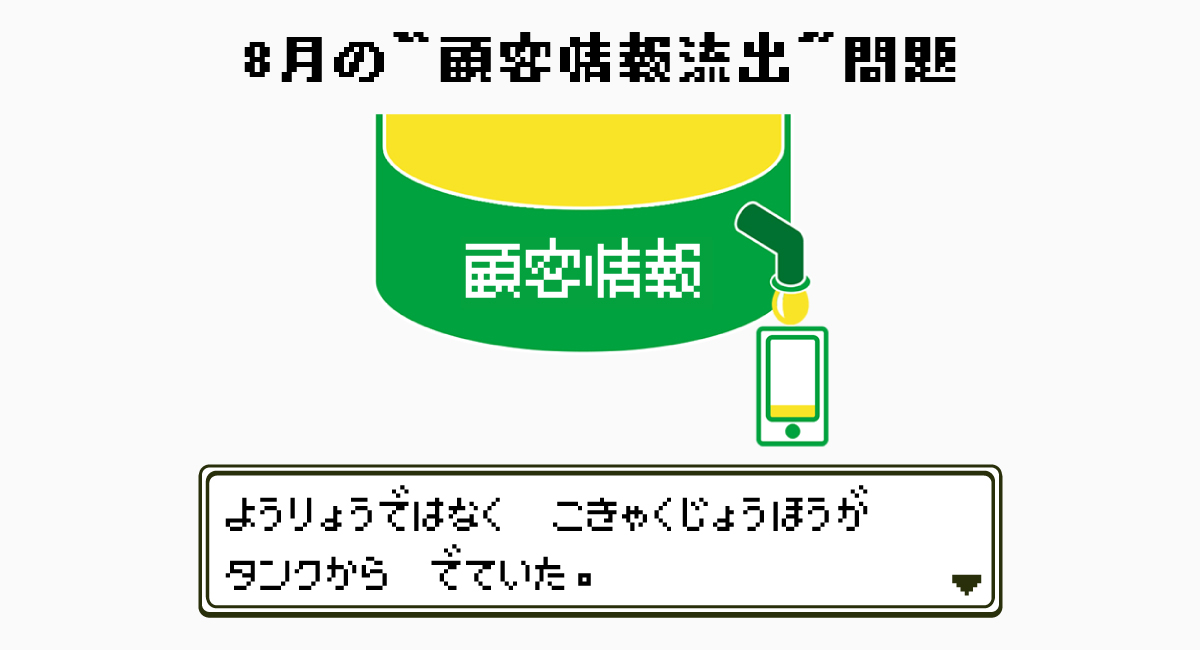 """8月の""""顧客情報流出""""問題"""