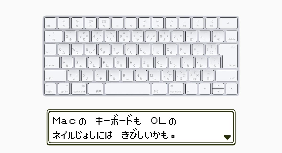 Macのキーボードもダメ