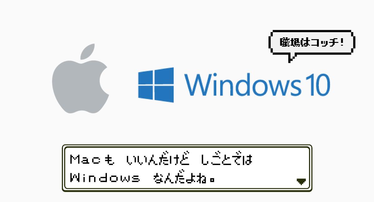 職場ではWindowsが大半。