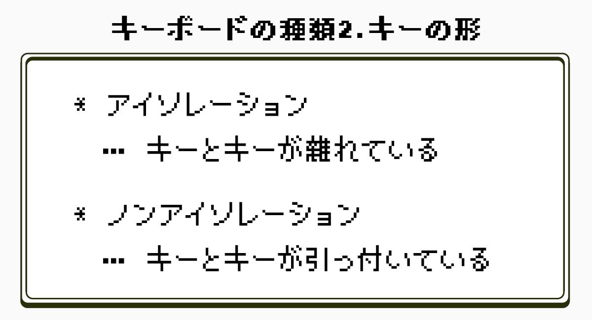 キーボードの種類2.キーの形