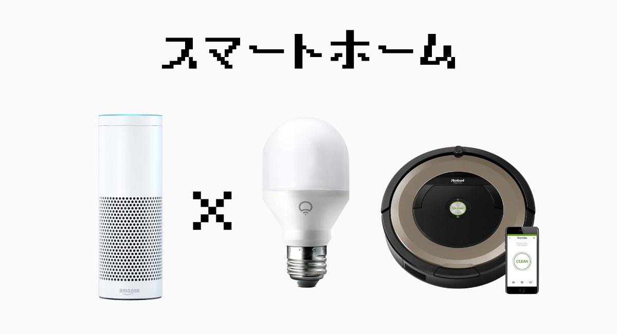 家電 × IoT = スマートホーム