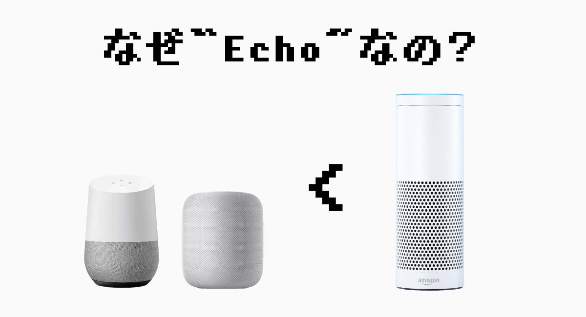 なぜ『Amazon Echo』なのか?