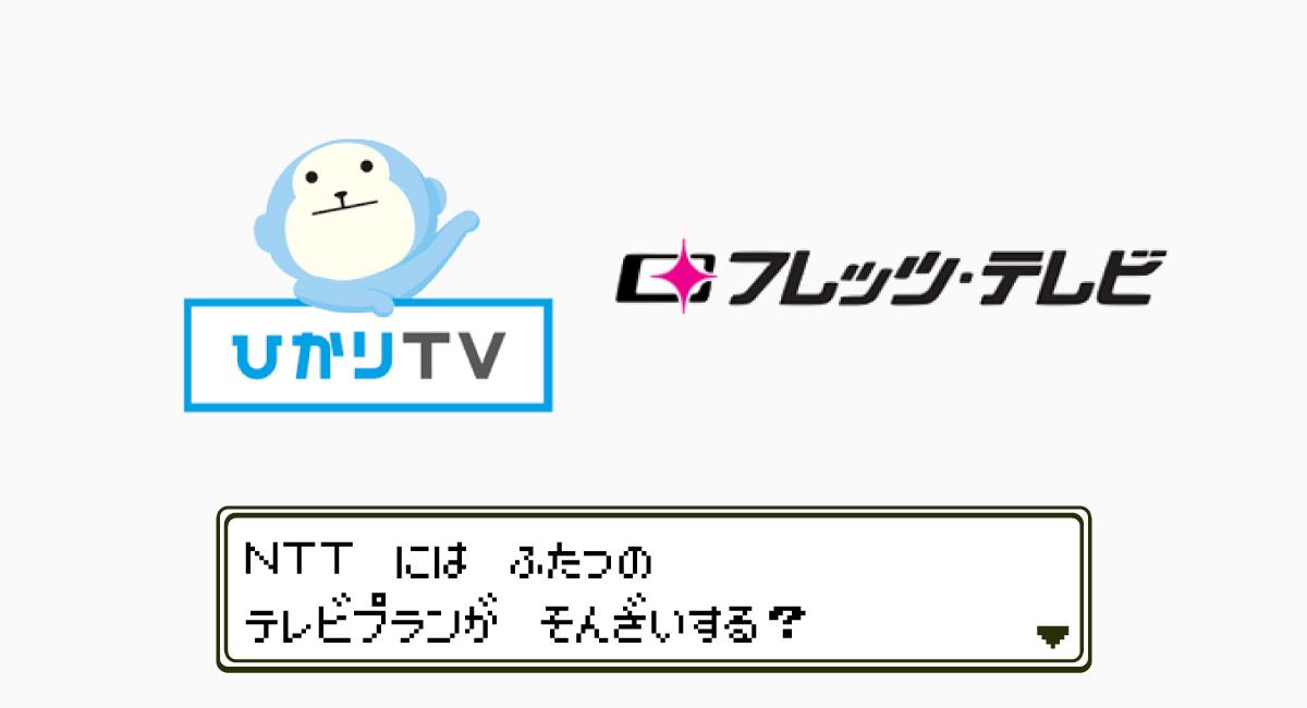 ややこしい『ひかりTV』と『フレッツテレビ』の存在。