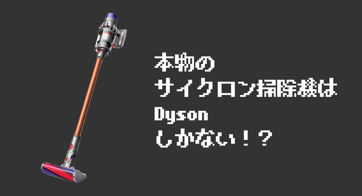 本物のサイクロンはDysonだけ?