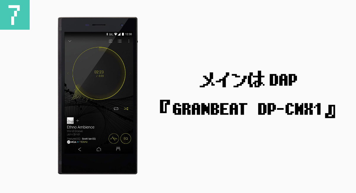 7.メインはDAP『GRANBEAT DP-CMX1』