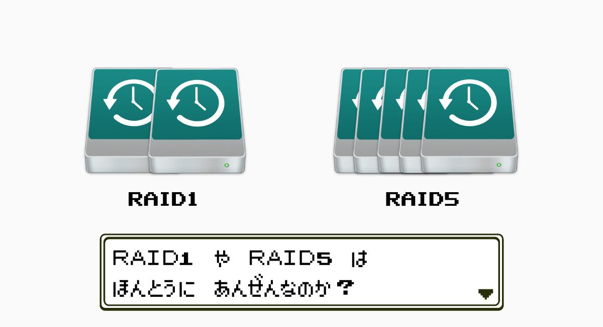 RAID1やRAID5は、データ保全の意味で正解なのか?