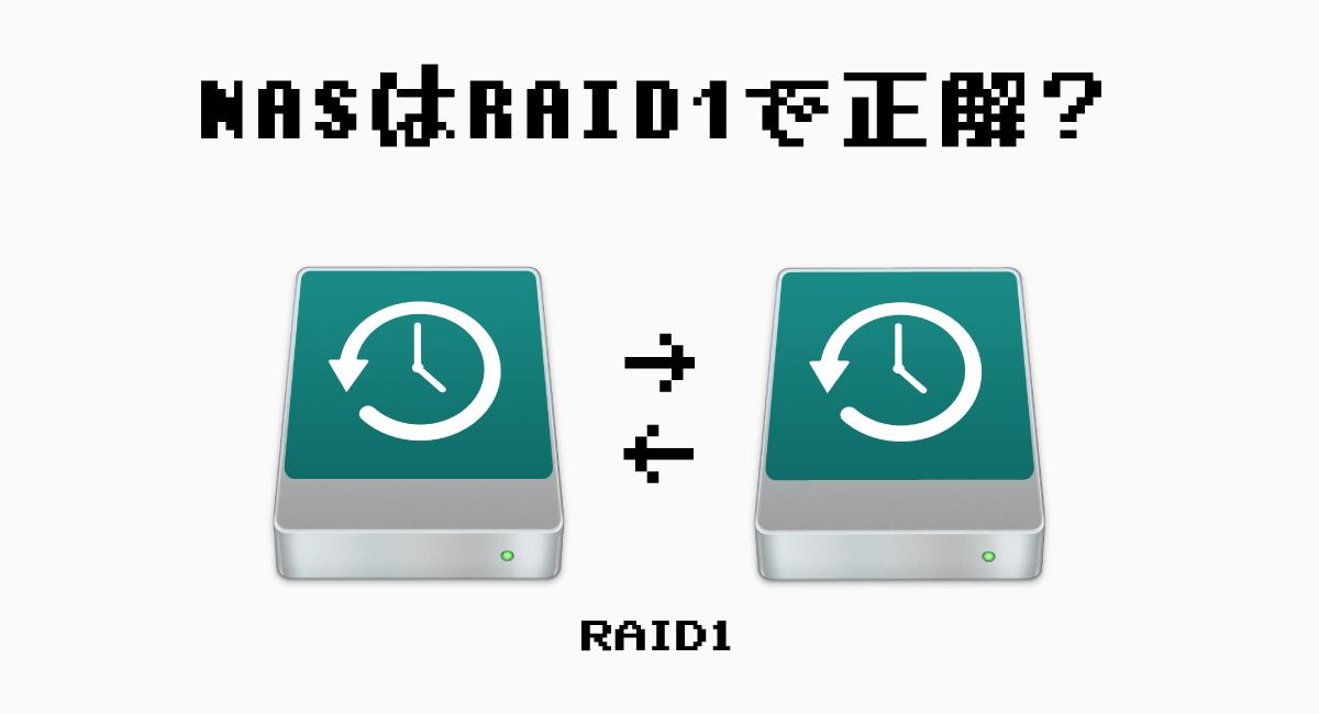 "NASで""RAID1""こそ安全は本当?"
