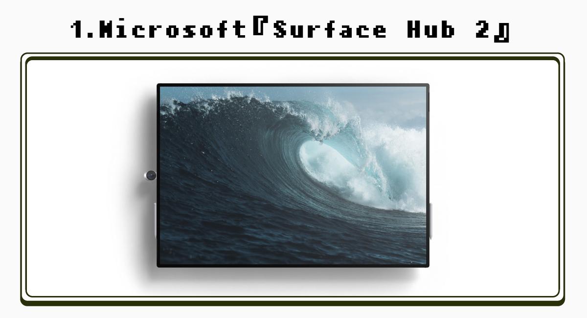 1.Microsoft『Surface Hub 2』
