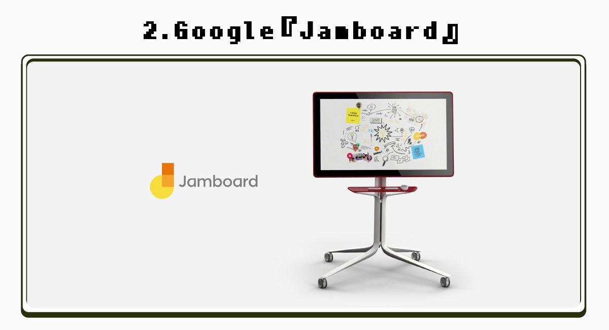 2.Google『Jamboard』