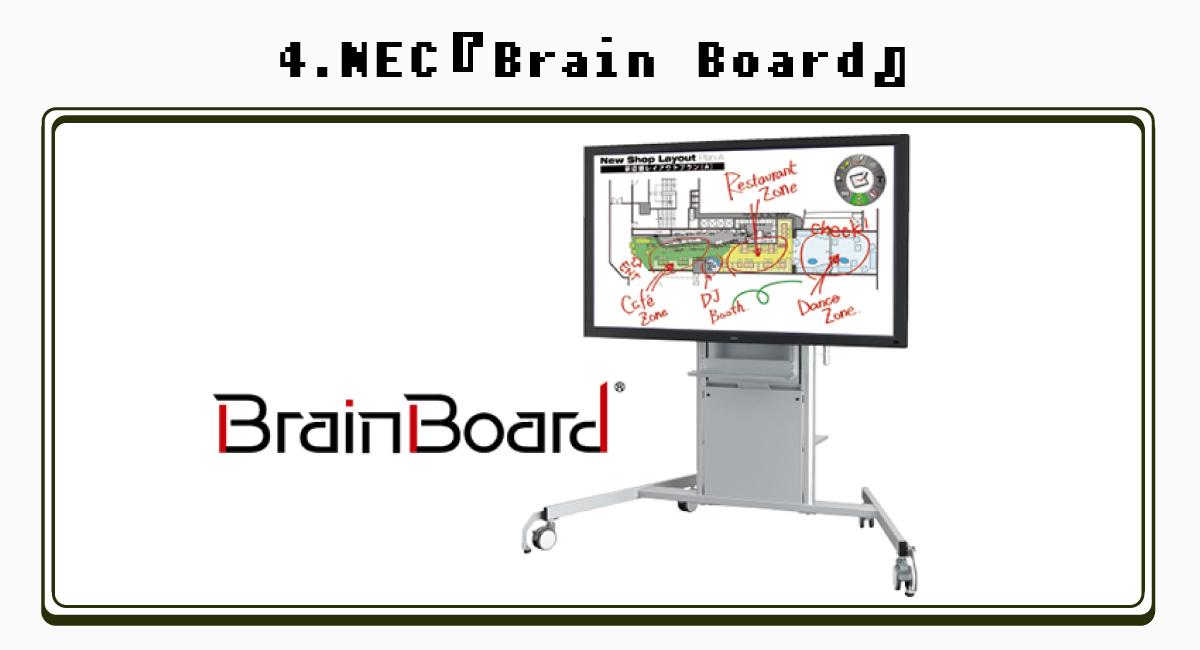4.NEC『Brain Board』