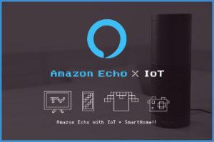 保存版!Amazon Echoでスマートホーム化 –Alexa×家電で可能なコト大全–