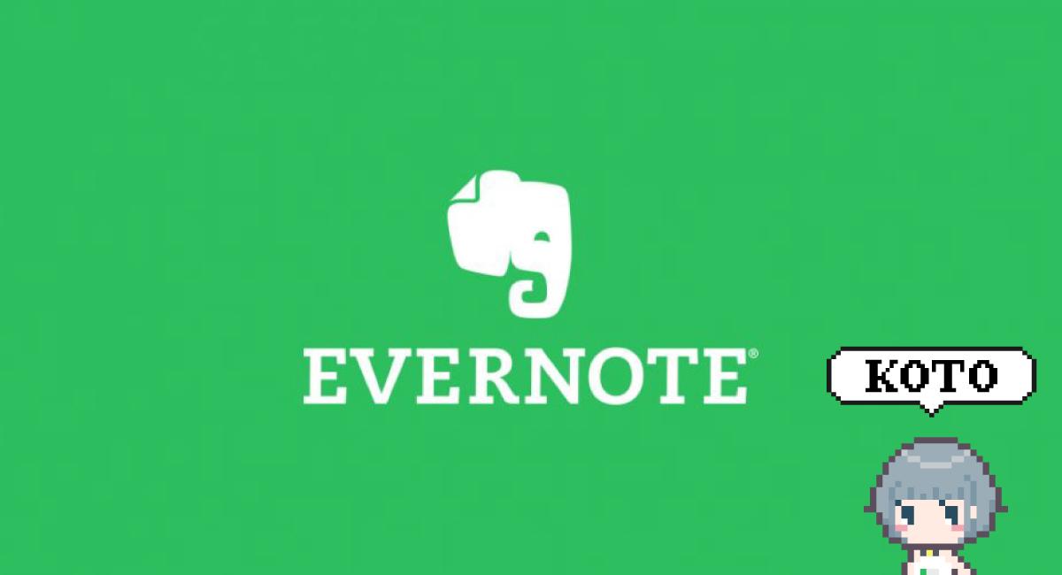 10周年のEvernoteと新ロゴ