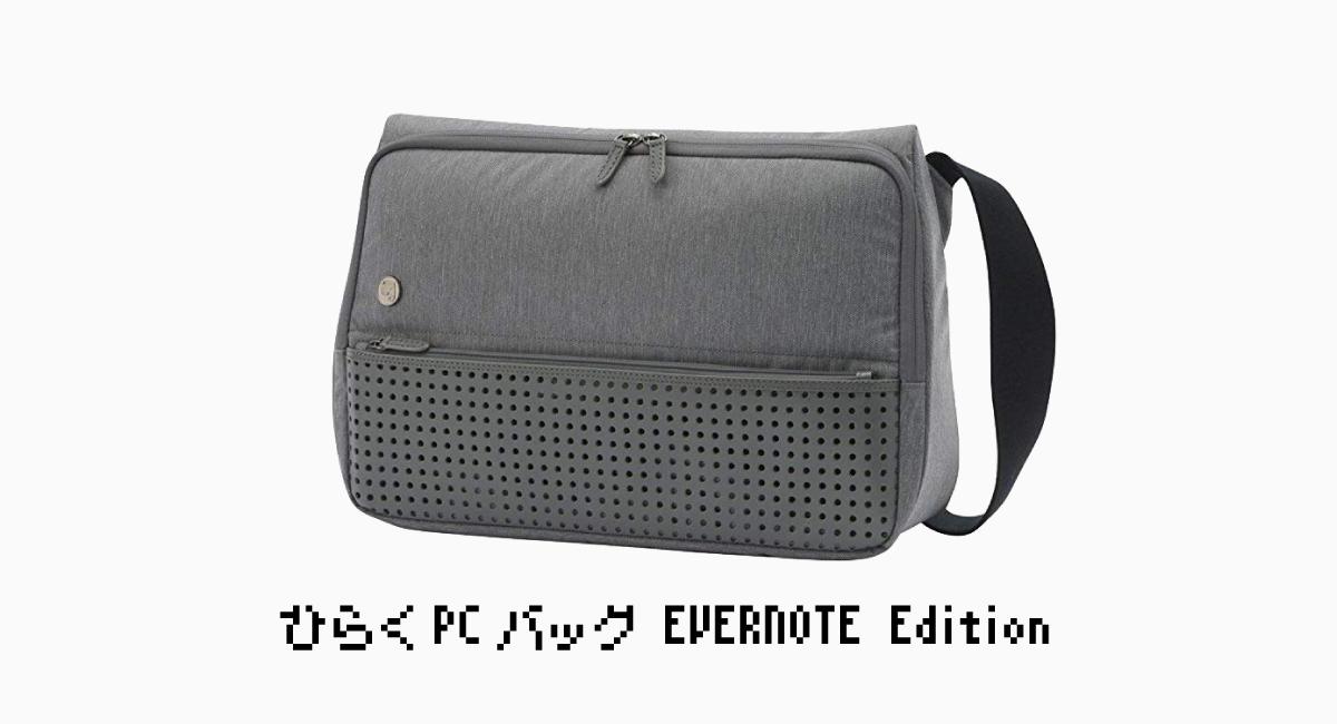 私が使っている『ひらくPCバッグ EVERNOTE Edition』というバッグ。