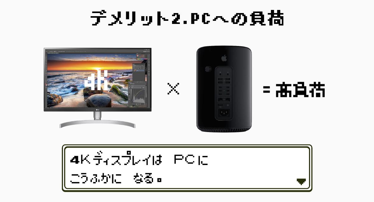 デメリット2.PCに負荷が掛かりやすい