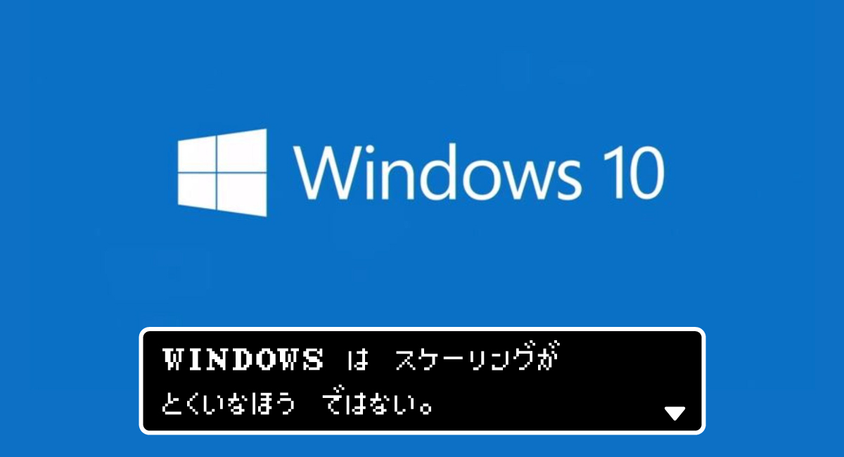 Windowsはスケーリングが下手?