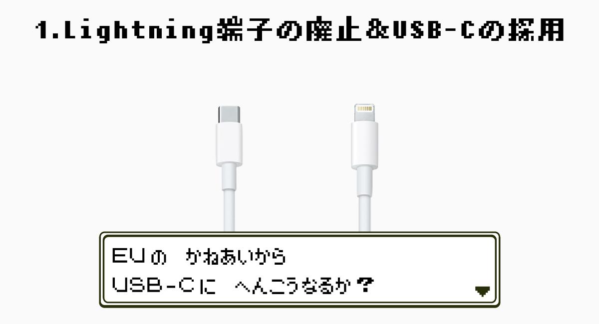 1.Lightning端子の廃止&USB-Cの採用:信憑性×