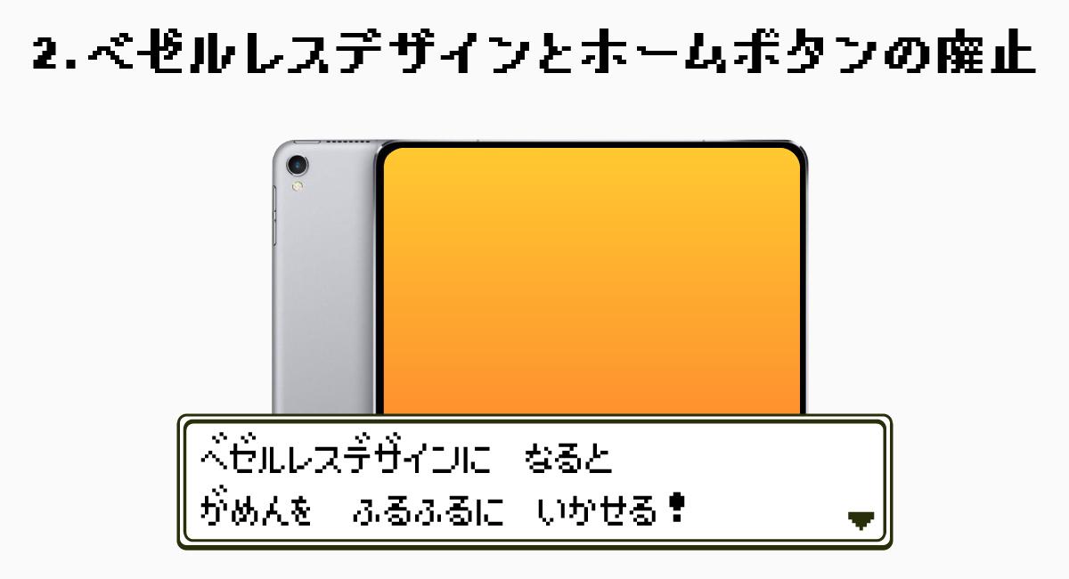 2.ベゼルレスデザインとホームボタンの廃止:信憑性○