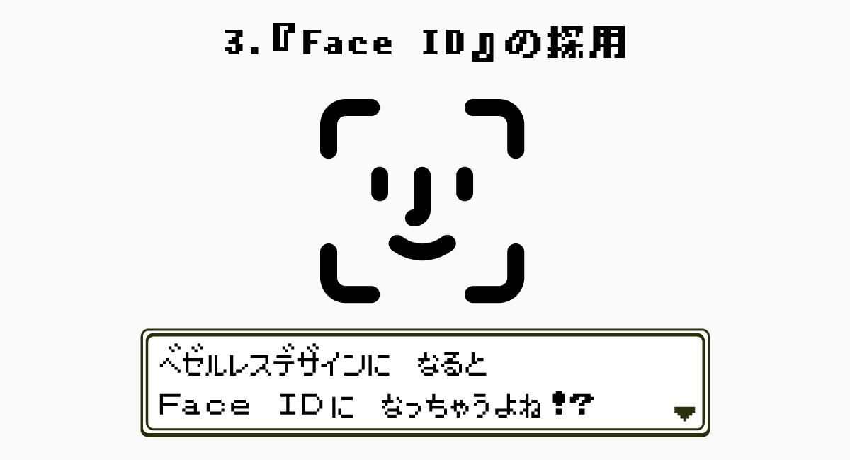 3.『Face ID』の採用:信憑性○