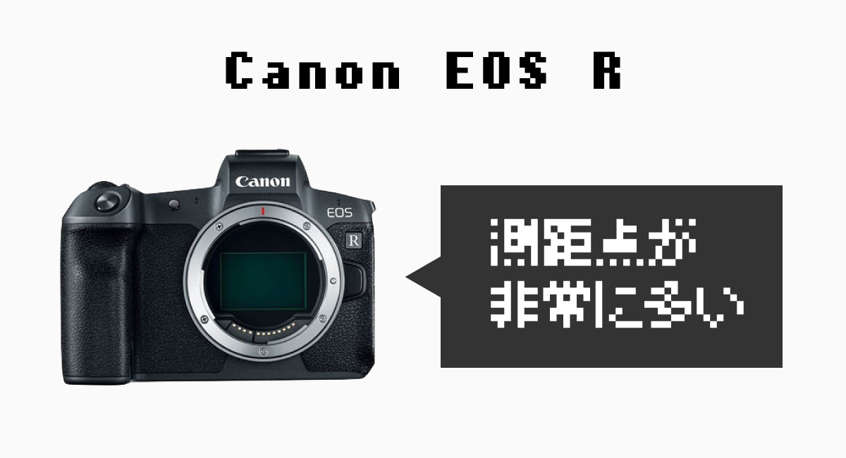 Canon『EOS R』は測距点が多い