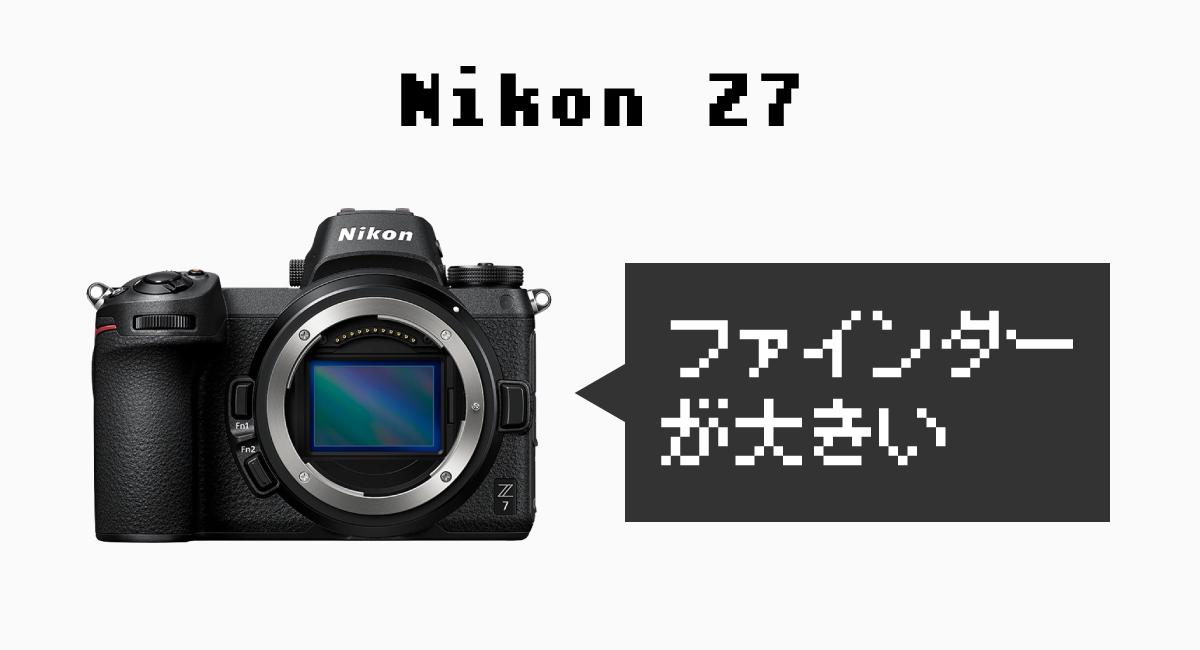 Nikon『Z7』はファインダーが大きい