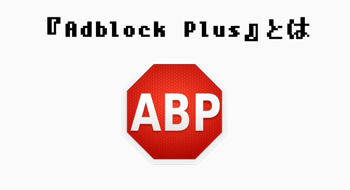『Adblock Plus』とは