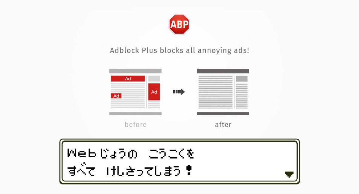 『Adblock Plus』の効果は絶大。