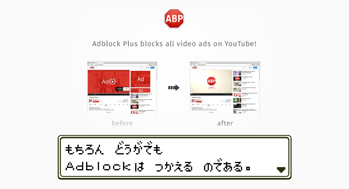 当然の如く、YouTubeでも広告ブロックは有効。