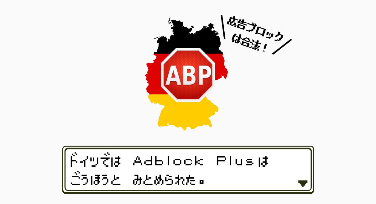 実際、ドイツでは広告ブロックは合法と認められた。