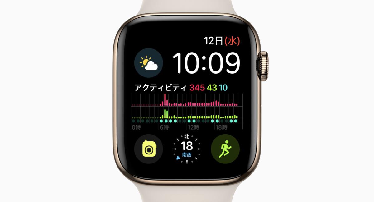 『Apple Watch Series 4』は画面が大型化。