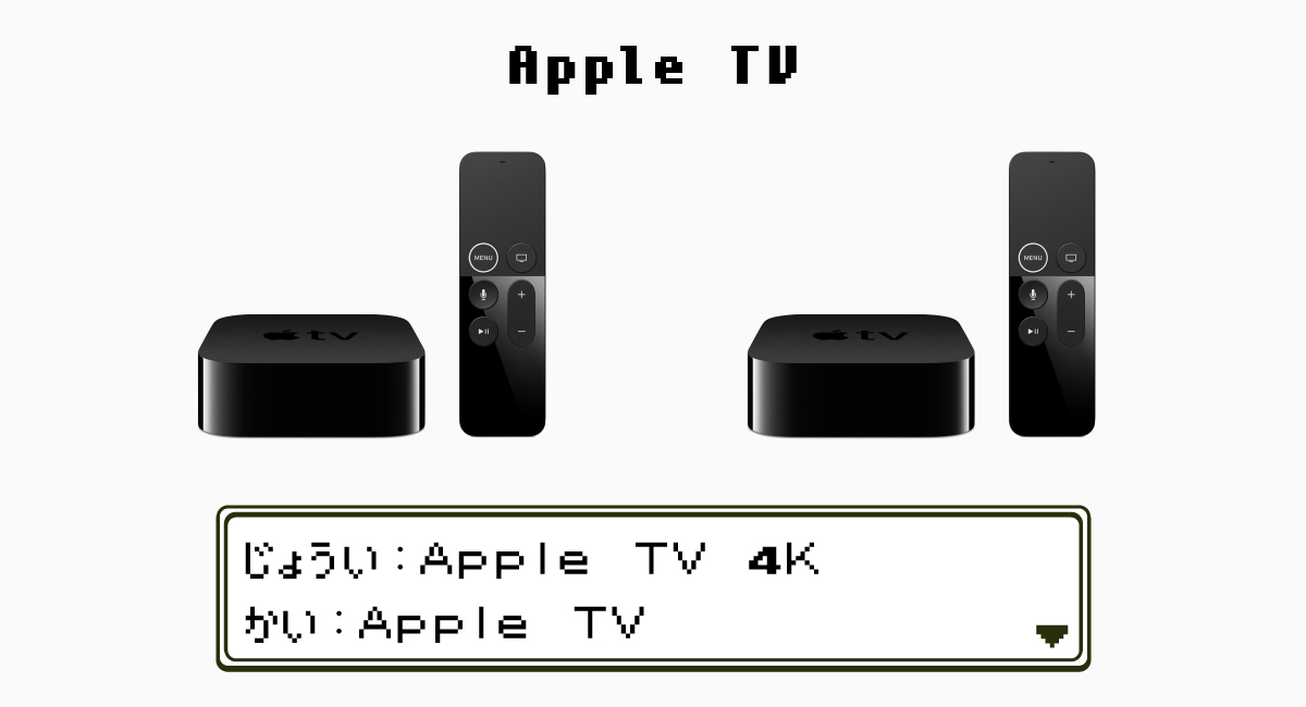 Apple『Apple TV』