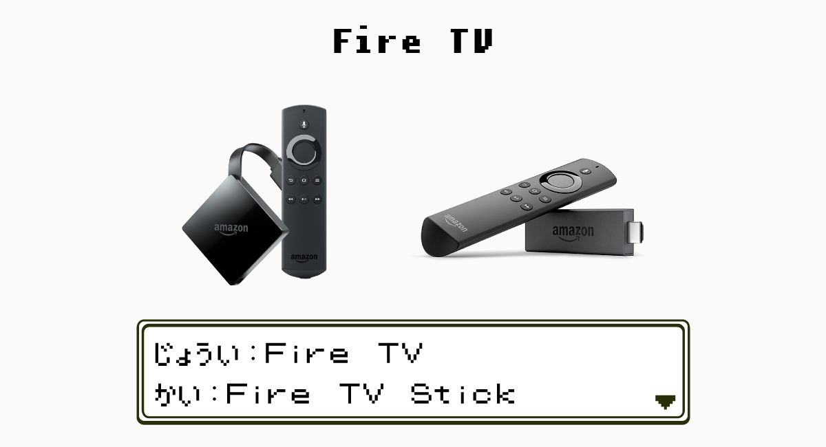 Amazon『Fire TV』