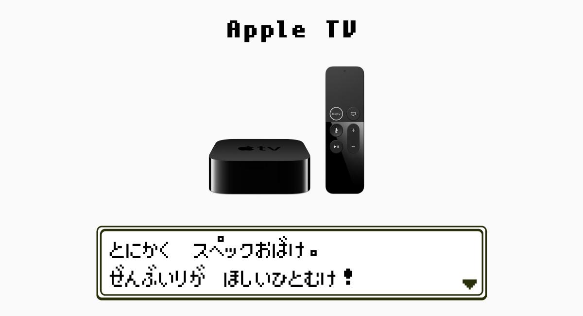 Apple TV—全部入りな高スペックが欲しい人向け