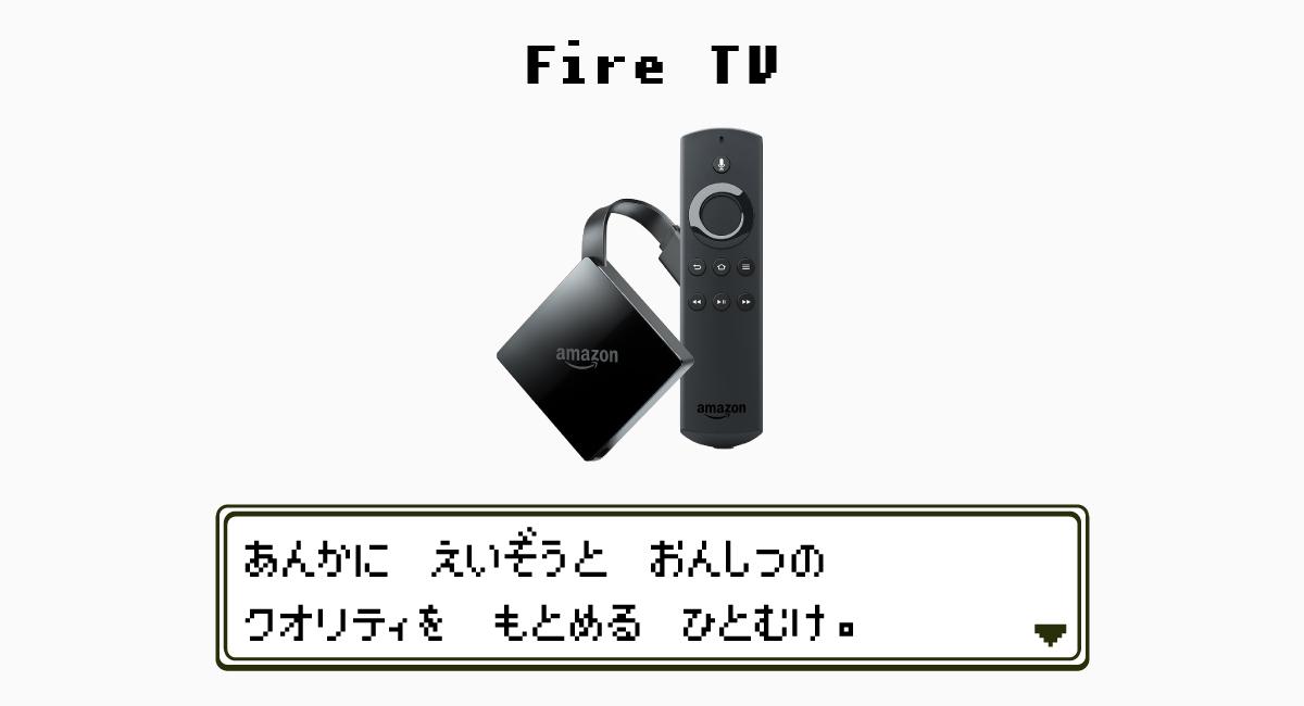 Fire TV—安価に高画質・高音質を求める人向け